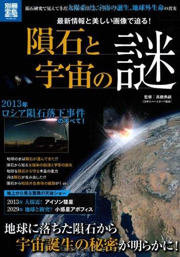 隕石と宇宙の謎 (別冊宝島 1999 スタディー)