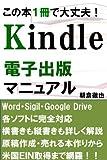 Kindle電子出版マニュアル