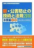 新・公害防止の技術と法規〈2010〉水質編