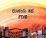 Dhooli's Story AIR/ Dhooliya Kathe - Gaali