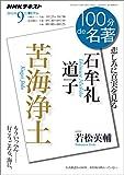 NHK 100分 de 名著 石牟礼道子 『苦海浄土』 2016年 9月 [雑誌] (NHKテキスト)