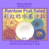 Mama Gloria's Rainbow Fruit Salad