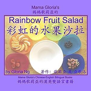 Mama Gloria's Rainbow Fruit Salad Audiobook