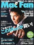 Mac Fan (マックファン) 2010年 11月号 [雑誌]