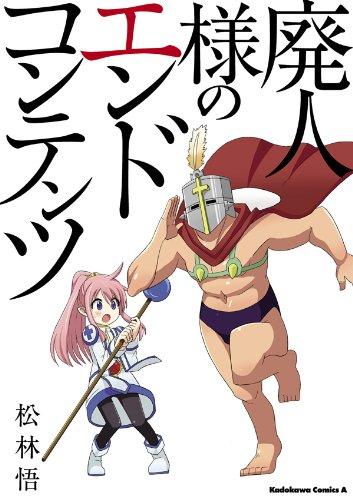 廃人様のエンドコンテンツ (角川コミックス・エース)