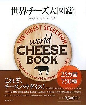 世界チーズ大図鑑