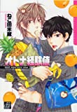 オトナ経験値 (ドラコミックス 177)
