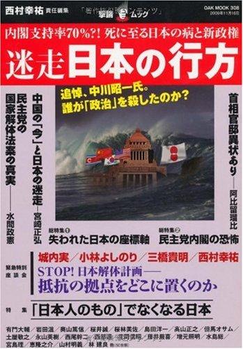 迷走日本の行方――内閣支持率70%?!死に至る日本の病と新政権