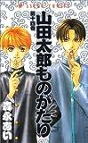 山田太郎ものがたり (第14巻) (あすかコミックス)
