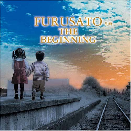 FURUSATO THE BEGINNING 故郷