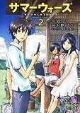 サマーウォーズ (2) (角川コミックス・エース 245-2)