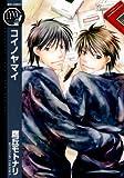 コイノヤマイ (バーズコミックス リンクスコレクション)