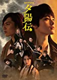 Dステ17th「夕陽伝」[DVD]