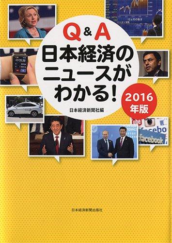 Q&A 日本経済のニュースがわかる!  2016年版