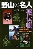 野山の名人秘伝帳—ウナギ漁、自然薯掘りから、野鍛治、石臼作りまで