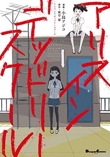 アリス イン デッドリースクール<アリス イン デッドリースクール> (電撃コミックスEX)