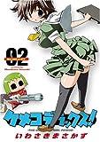 ケメコデラックス! 2 (2) (電撃コミックス)