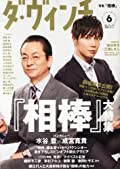 ダ・ヴィンチ 2014年 06月号 [雑誌]