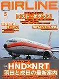 AIRLINE (エアライン) 2013年5月号