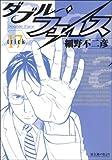 ダブル・フェイス 17 (17) (ビッグコミックス)