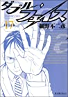 ダブル・フェイス 第17巻 2008年11月28日発売