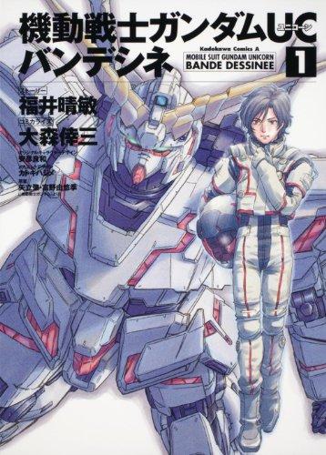機動戦士ガンダムUC バンデシネ (1) (角川コミックス・エース 146-12)