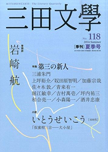 三田文學 2014年 08月号 [雑誌]
