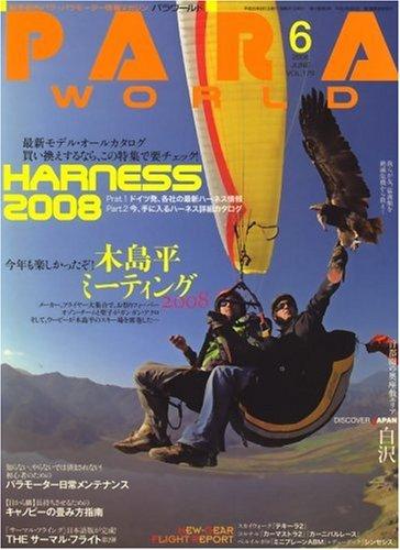 PARA WORLD (パラ ワールド) 2008年 06月号 [雑誌]