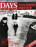 DAYS JAPAN (デイズ ジャパン) 2013年 02月号 [雑誌]