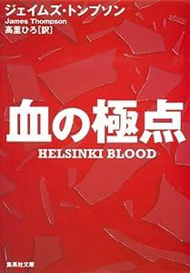 血の極点 (集英社文庫)