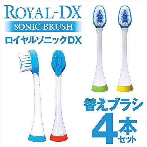 ロイヤルソニックDX専用 替えブラシ 4本セット