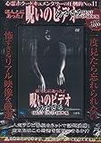 ほんとにあった! 呪いのビデオ 怖すぎるBEST DVD BOOK (宝島社DVD BOOKシリーズ)