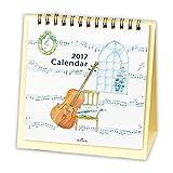 日本ホールマーク 2017年 カレンダー 音楽のある生活 卓上 706296
