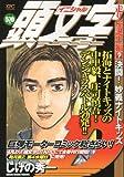 頭文字D 走り屋誕生編Vol.2 決闘! 妙義ナイトキッズ (プラチナコミックス)