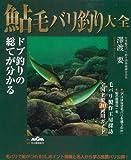 鮎毛バリ釣り大全―ドブ釣りの総てが分かる
