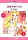 潮風は恋の呪文―エレウシス公国物語 (エメラルドコミックス ロマンスコミックス)
