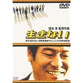 生きない [DVD]