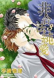 非合法純愛 3 (キャラコミックス)