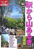 駅から山あるき 関東版 (大人の遠足BOOK―東日本)
