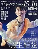 フィギュアスケート15-16シーズン展望号 (日刊スポーツグラフ)
