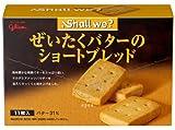 グリコ シャルウィ?<ぜいたくバターのショートブレッド> 11枚×5箱