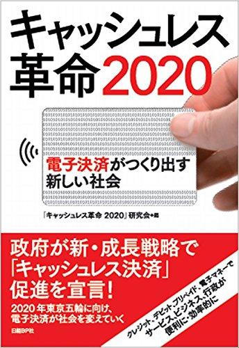 キャッシュレス革命2020 電子決済がつくり出す新しい社会