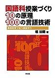 国語科授業づくり10の原理・100の言語技術 義務教育で培う国語学力