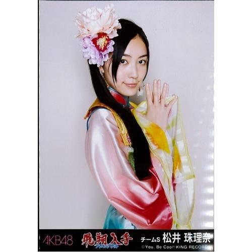 AKB48公式生写真 飛翔入手フライングゲット劇場盤【松井珠理奈】
