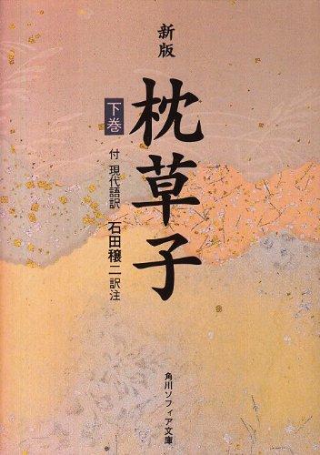 枕草子―付現代語訳 (下巻)