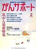 がんサポート 2007年 02月号 [雑誌]