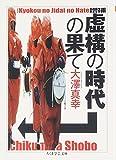 増補 虚構の時代の果て (ちくま学芸文庫)