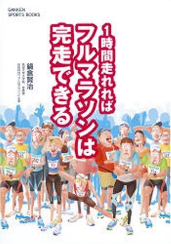 1時間走れればフルマラソンは完走できる (GAKKEN SPORTS BOOKS)