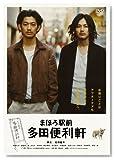 まほろ駅前多田便利軒 スペシャル・プライス [DVD]