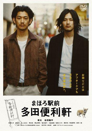 まほろ駅前多田便利軒 スタンダード・エディション [DVD]